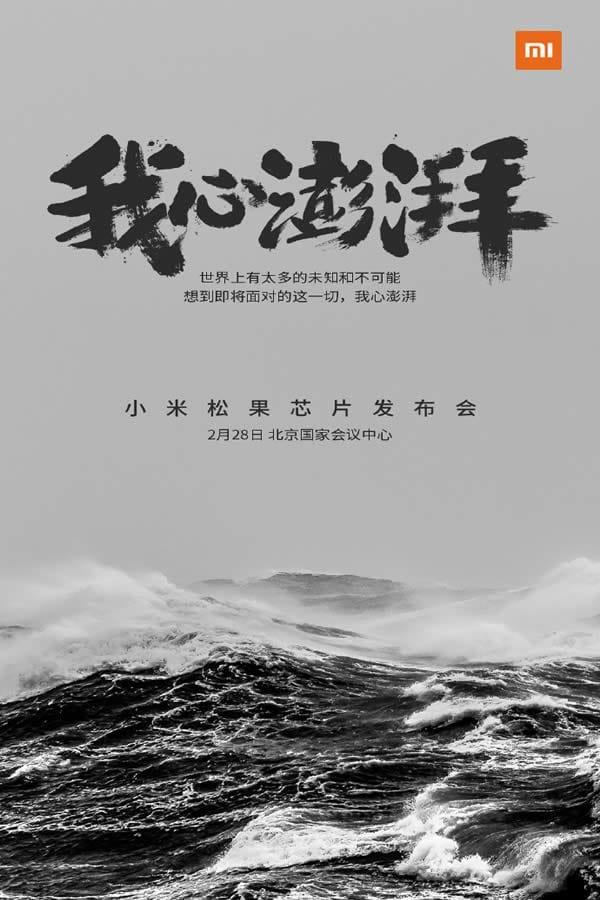 Xiaomi Pinecone official