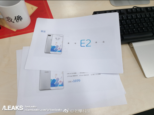 price of Meizu E2