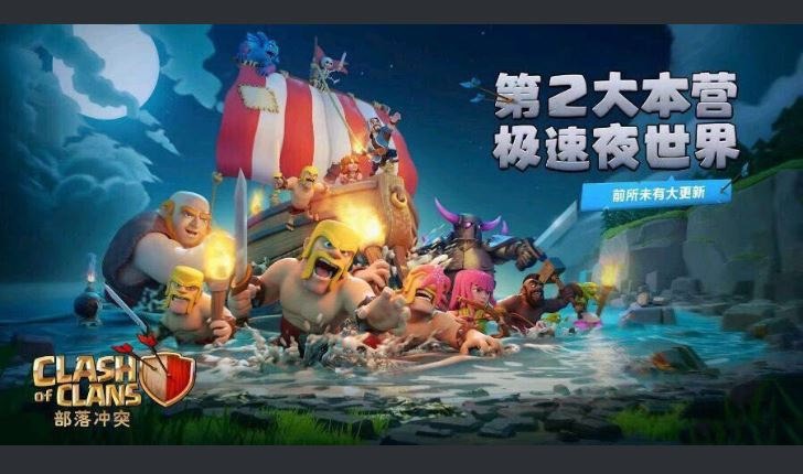 Clash of Clans March update