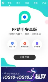 All You Need to Know about 25PP App Store | Guide to Download & Install for iOS 1